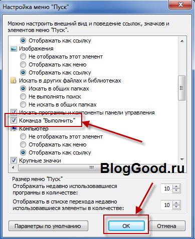 Команда выполнить на Windows7