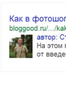 Как в Гугле (Google) указать свое авторство?