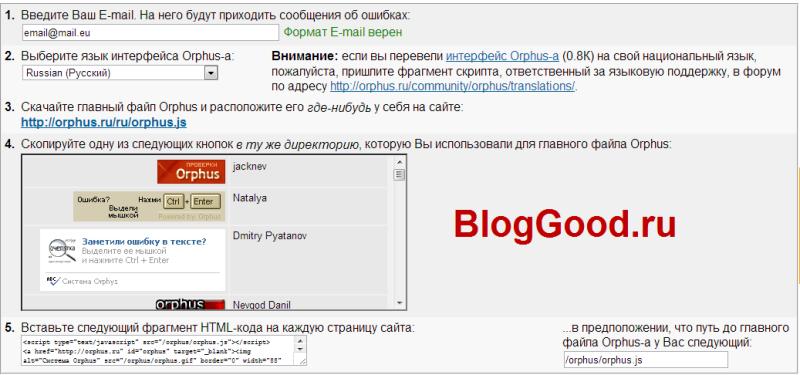 Способ исправления орфографических ошибок и опечаток на сайте.