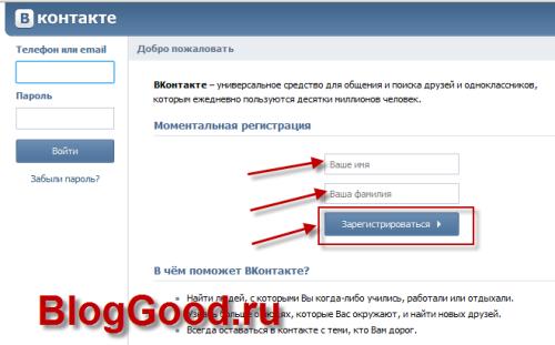 Как зарегистрироваться Вконтакте и другие секреты?
