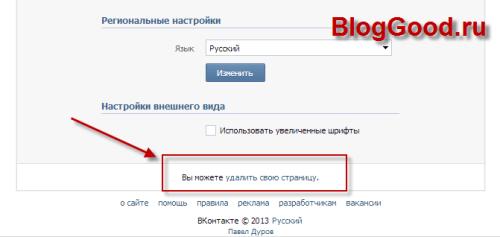 Как удалить себя из Вконтакте.