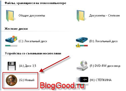 Как создать файл «autorun.inf»