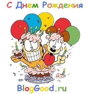 Первый год со дня рождения Bloggood.ru!!!