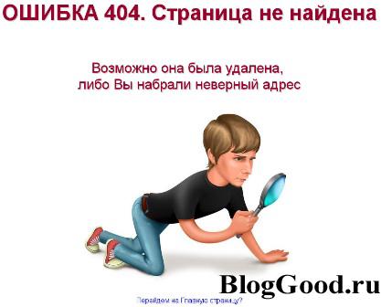 Страница ошибки 404