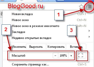 Как увеличить масштаб страницы в интернете - браузер Google Chrome.