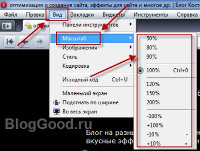 Как увеличить масштаб страницы в интернете - браузер Opera.