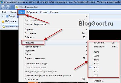 Как увеличить масштаб страницы в интернете - браузер Internet Explorer 9.