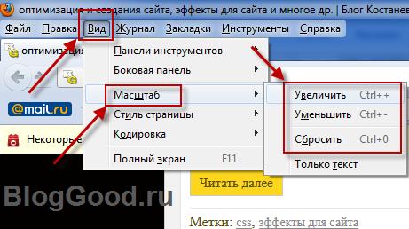 Как увеличить масштаб страницы в интернете - браузер Mozilla Firefox.