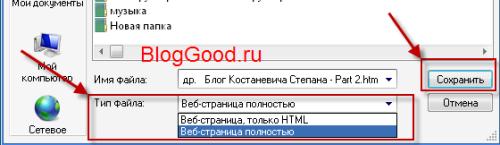 Как сохранить страницу и картинку из интернета с браузера Google Chrome