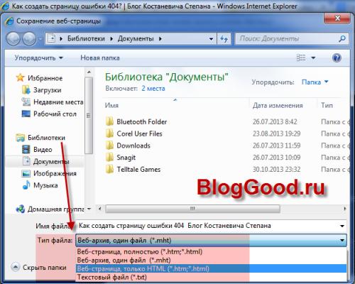 Как сохранить страницу сайта в Internet Explorer