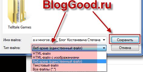 Как сохранить страницу и картинку из интернета браузером Opera