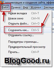 Как сохранить страницу и картинку из интернета в браузере Mozilla Firefox