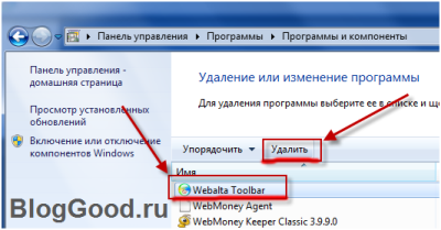 Webalta Toolbar