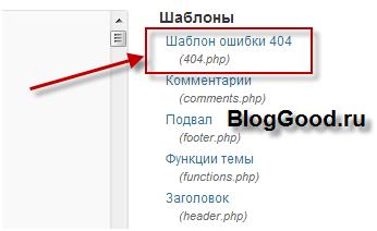 как создать страницу ошибки 404 на WordPress