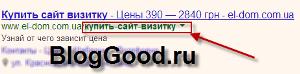 Операторы поиска Google (Гугл).