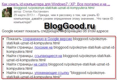 Основные операторы поиска Google и Яндекс