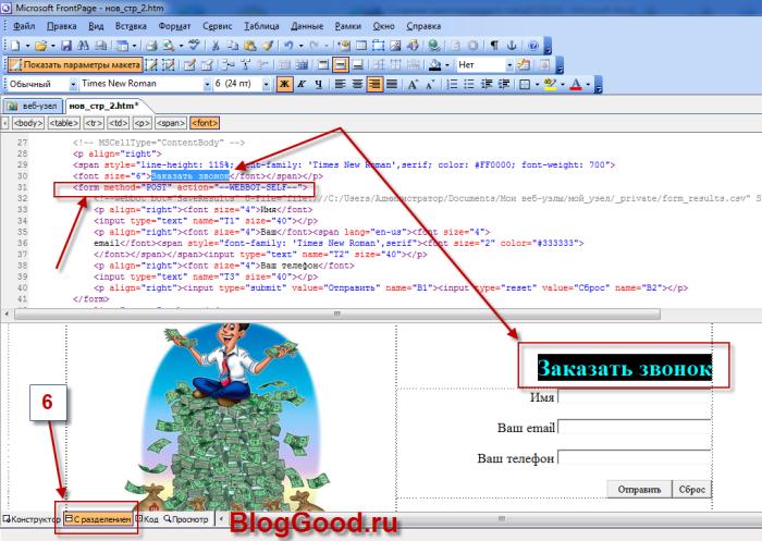 Создание одностраничного сайта в программе Microsoft Office FrontPage