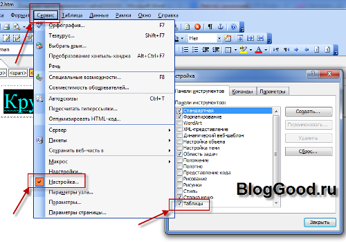 Microsoft Office FrontPage
