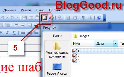 Теперь кликните правой кнопкой мышки по первой ячейке и нажмите на кнопку «Добавить рисунок из файла» – (5) и выберите рисунок из папки «images».