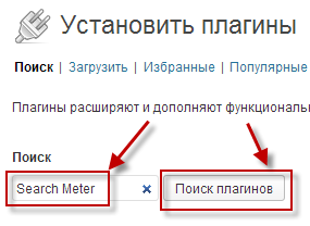 Установка плагина Search Meter