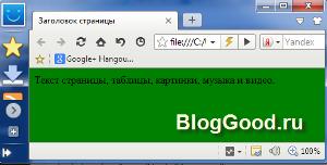 Изменяем цвет фона с помощью атрибута BGCOLOR