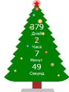 Скрипт счетчика для сайта «До Нового Года осталось…»