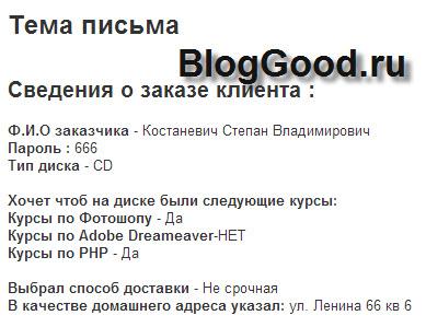 Что такое html формы и как их создавать? Урок - 10