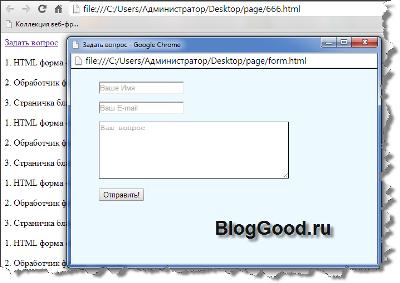 всплывающую форму обратной связи для сайта, созданную на html