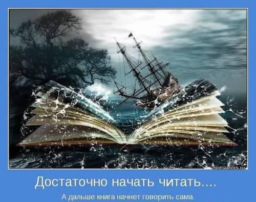 Интересные и невероятные факты о чтении