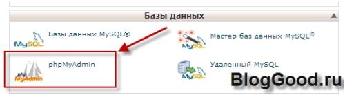 Бэкап базы данных (БД)