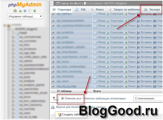 Как сделать  резервную копию сайта/блога (бэкап)?