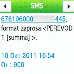 смс-сообщения  на транслите
