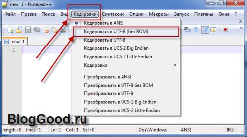 Как задать кодировку UTF-8  для файла?