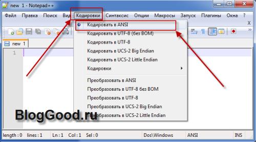 Как задать кодировку windows-1251 для файла?