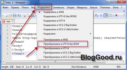Пример перекодировки файла из windows-1251 в utf-8