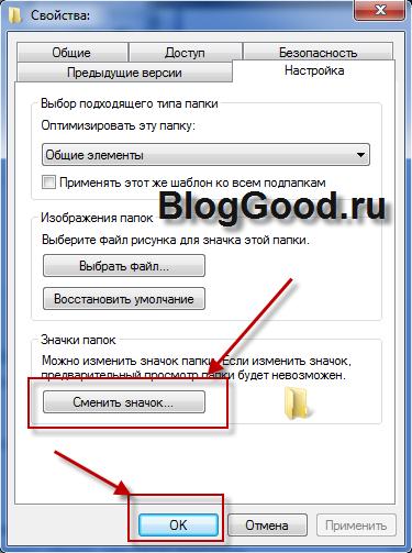 Как сделать невидимую папку в Windows7?
