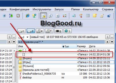 Как сделать невидимую папку в Windows XP/7?