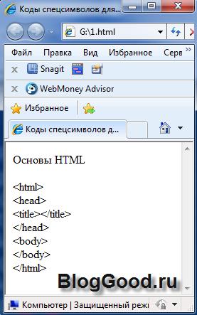 Коды спецсимволов для HTML. Урок №13