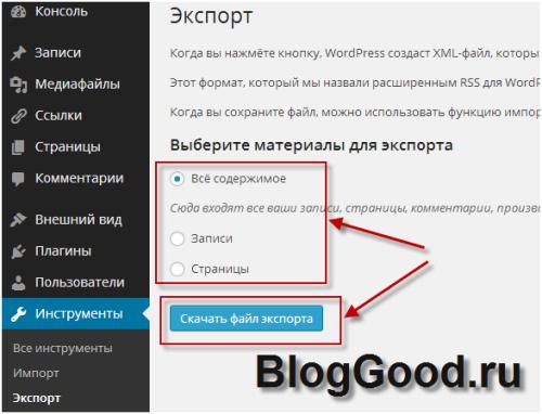 Как для WordPress сделать быстро бэкап блога