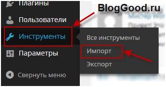 Как для WordPress быстро восстановить БД блога из бэкапа (резервной копии)
