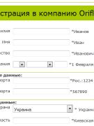 Как я сделал форму регистрации в Oriflame