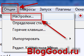 Удобные настройки в «Notepad++»