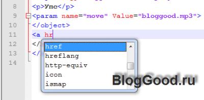 Быстрая вставка готового кода