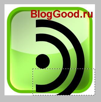 Как сделать в фотошопе иконку RSS на сайт