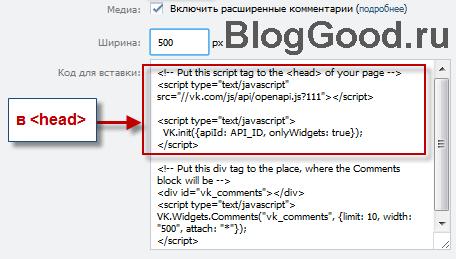 Комментарии ВКонтакте для WordPress