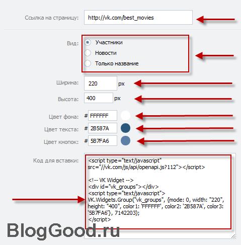 Как получить код виджета группы ВКонтакте