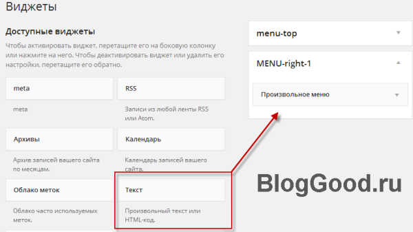 Как установить код виджета группы ВКонтакте на сайт?