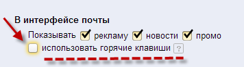 Горячие клавиши Яндекс.Почта