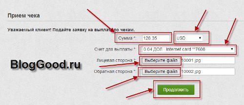 Как обналичить чек Google Adsense через Приват24 в Украине