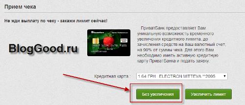 Как обналичить чек Google Adsense через Приват24